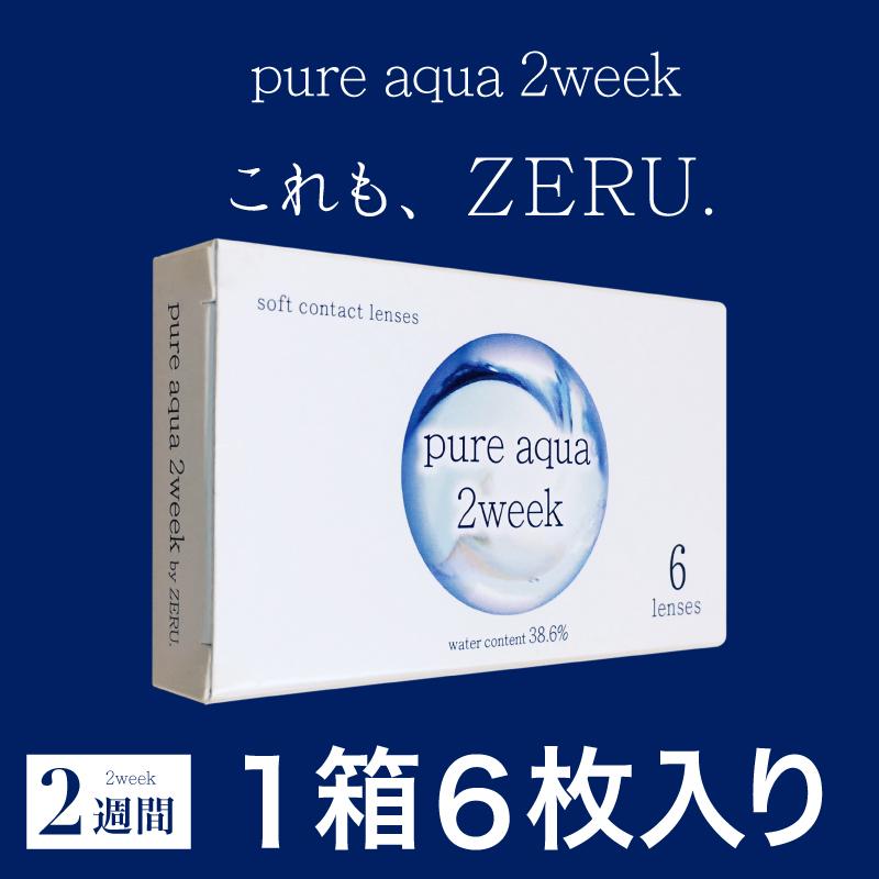 ピュアアクア ツーウィーク byZERU. 6枚入り