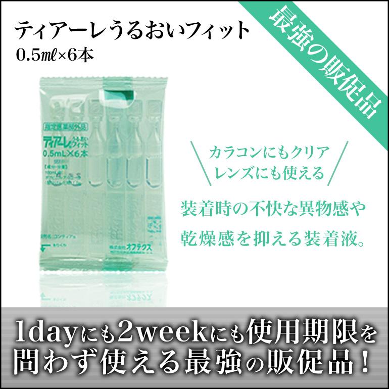 【販促用】コンティアa_ティアーレうるおいフィット(6本入り)