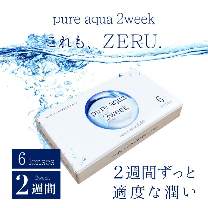 ピュアアクア2week