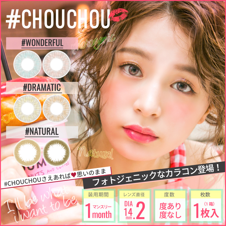 #CHOUCHOU チュチュ 1枚入り
