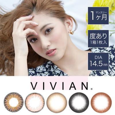 ヴィヴィアン vivian   【1枚入り/1ケ月】