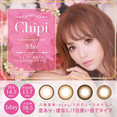 Chipi 1day シピ (30枚入り)