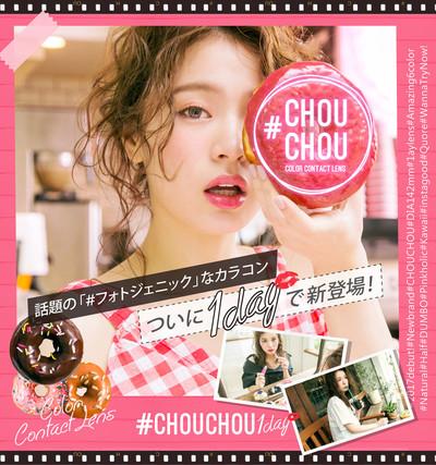 【直送 (株)幸人様 宛】 #CHOUCHOU1DAY チュチュワンデー 10枚入り