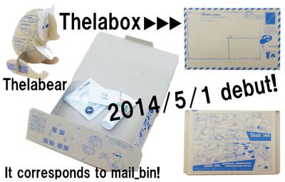 thelabox(ザラボックス)2cmメール便対応BOX