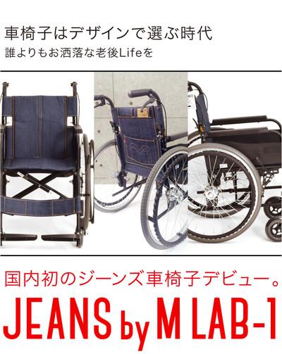 JEANS by M LAB-1 車椅子