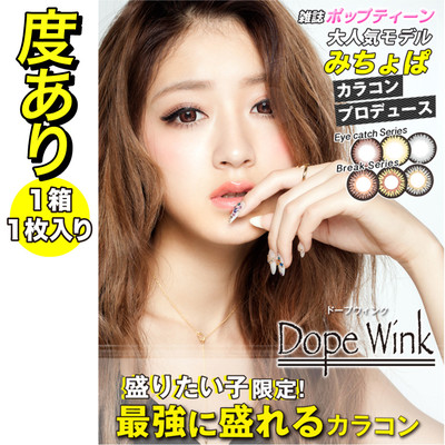 DopeWink【度あり】(1ヶ月/1箱1枚入)