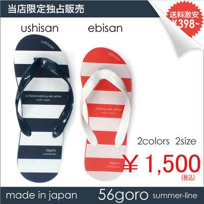 ビーチサンダル 56goro summer-line エビサンダル(伊勢海老 柄) ウシサンダル (松阪牛 柄)